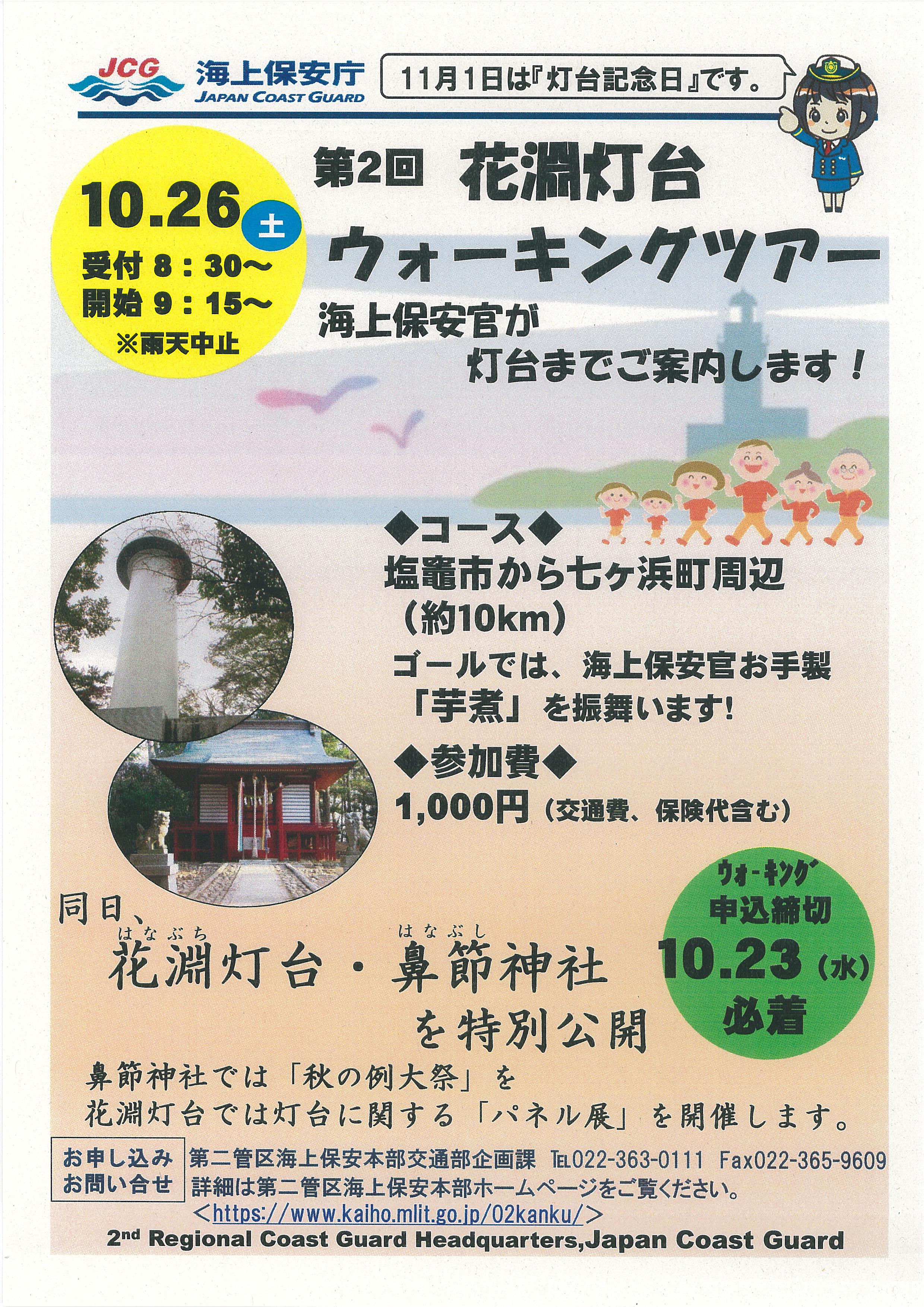 鼻節神社と花淵灯台コラボイベントを開催!