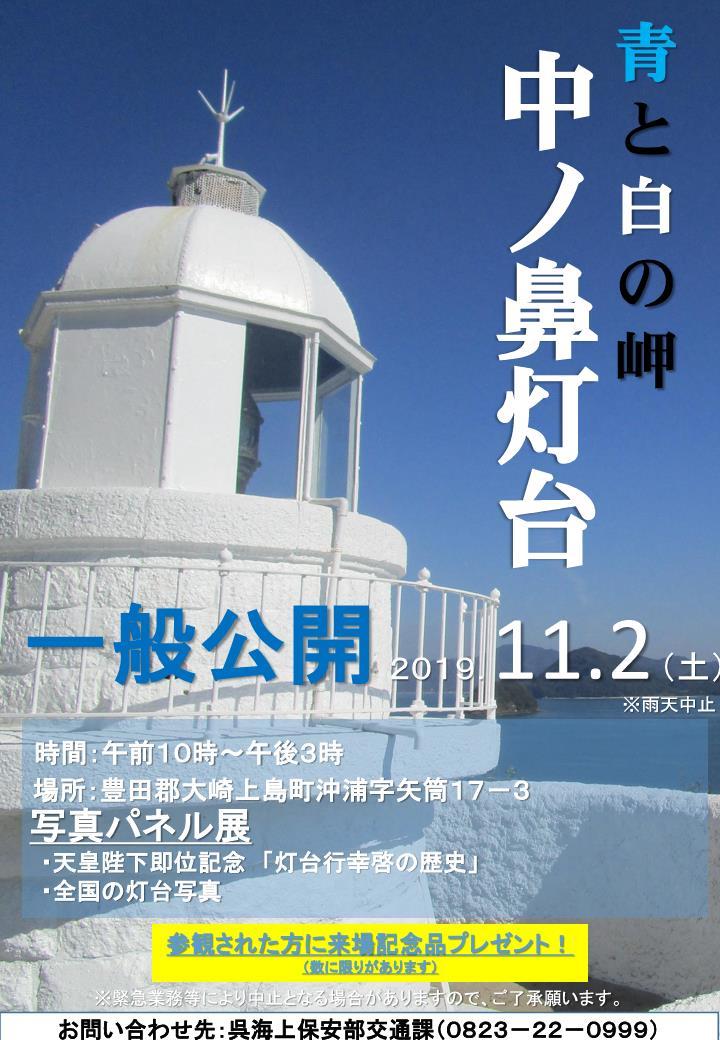 青と白の岬 中ノ鼻灯台 一般公開