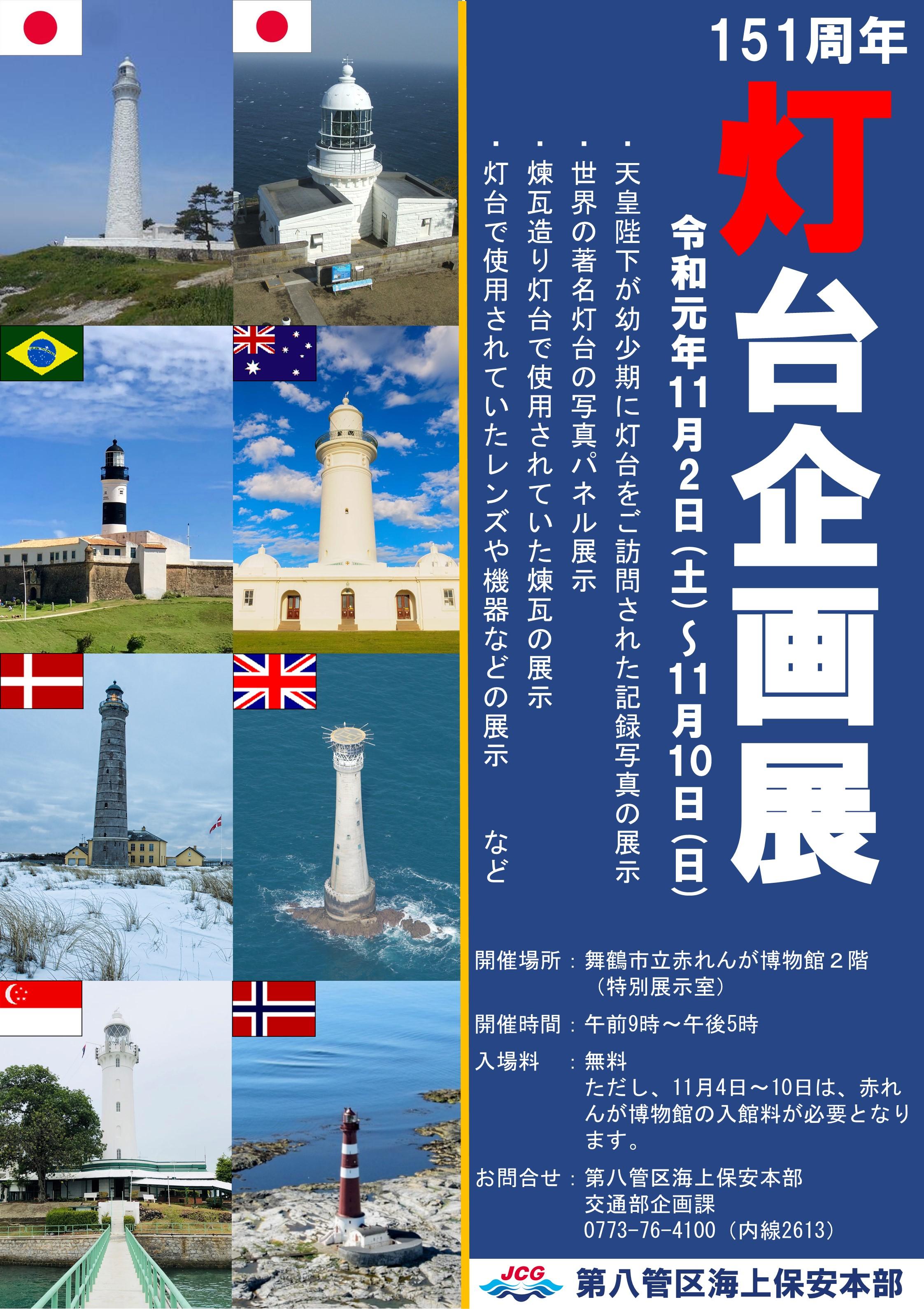 灯台151周年記念企画展(京都府舞鶴市)