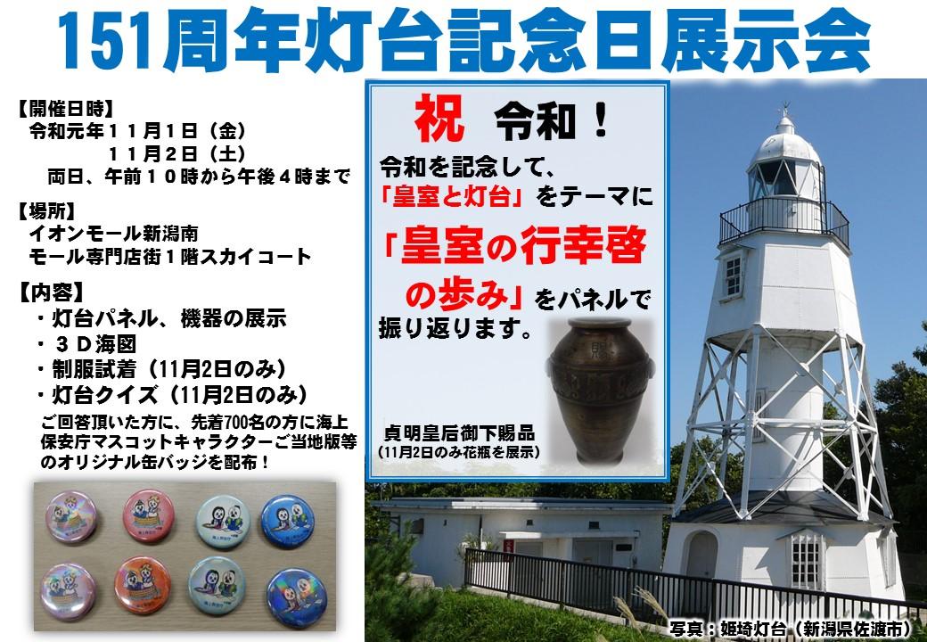 151周年灯台記念日関連行事について