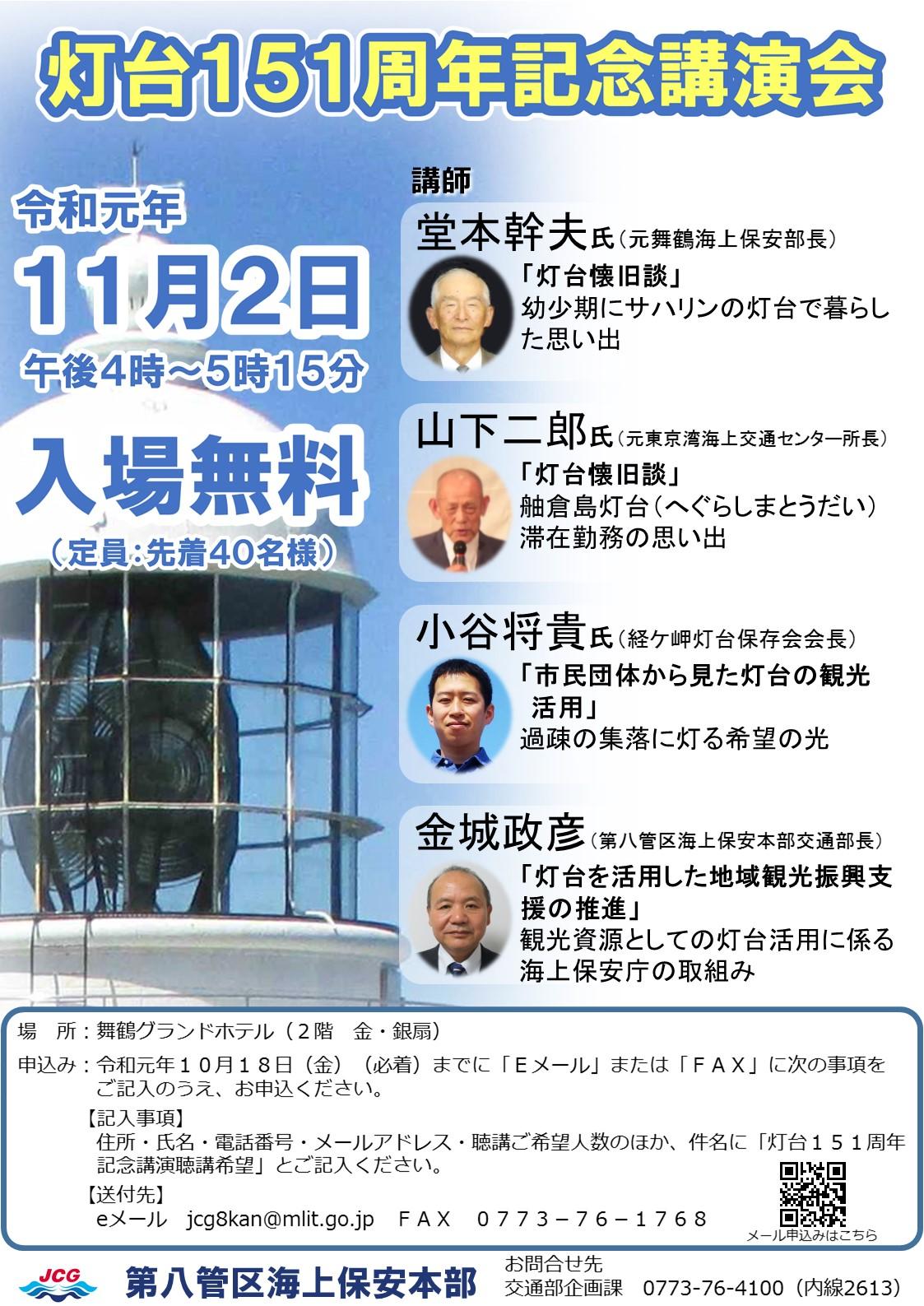 灯台151周年記念講演会(京都府舞鶴市)