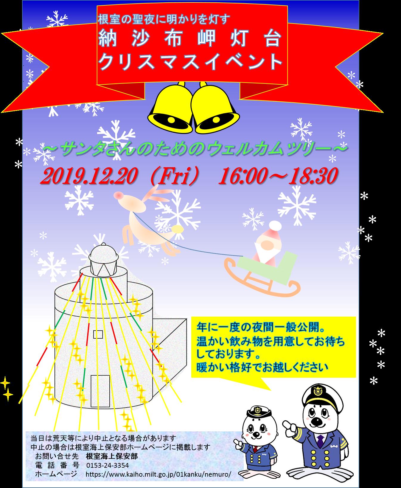 納沙布岬灯台におけるクリスマスイベントの開催について~イルミネーション点灯及び夜の灯台一般公開~