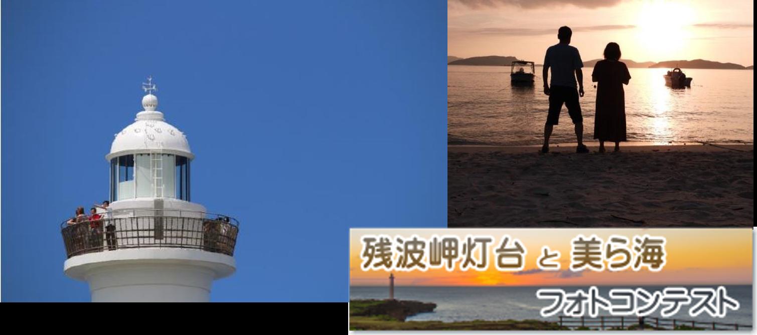 残波岬灯台と美ら海フォトコンテスト2019