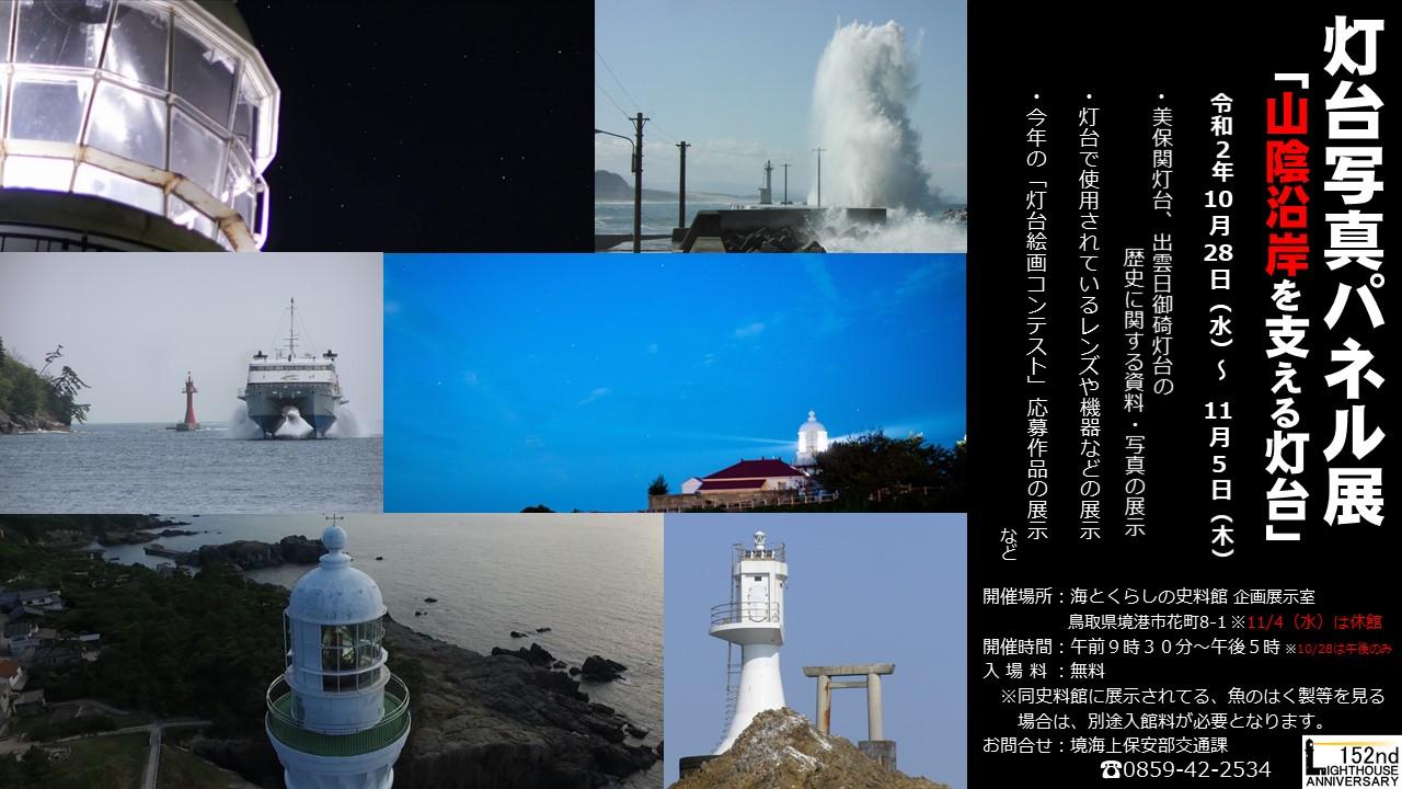 海とくらしの史料館 灯台写真パネル展示(島根県境港市)