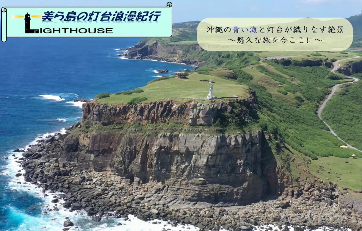 美ら島の灯台浪漫紀行